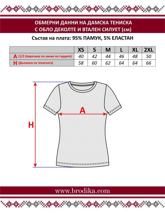 """Дамска тениска с къс ръкав """"Пролетина"""" 4"""