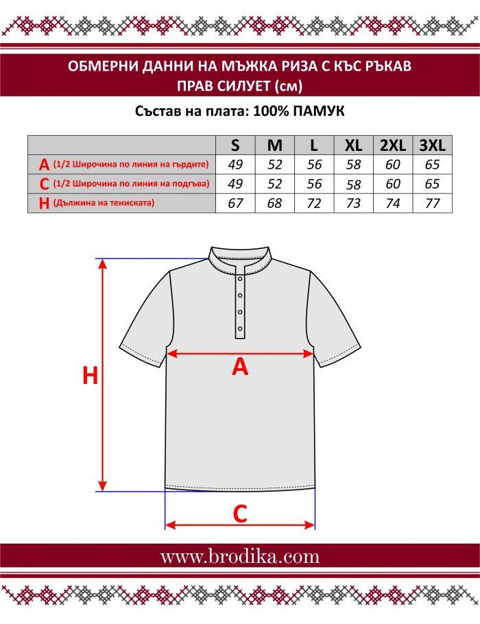 """Мъжка тракийска риза с къс ръкав """"Богой"""" 4"""