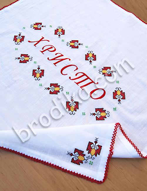 Персонализирана кърпа за погача - месал 2